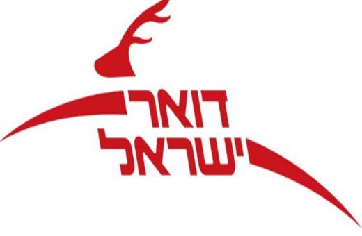 דואר ישראל | שישי בעיר | חדשות רמלה לוד רחובות נס-ציונה והסביבה