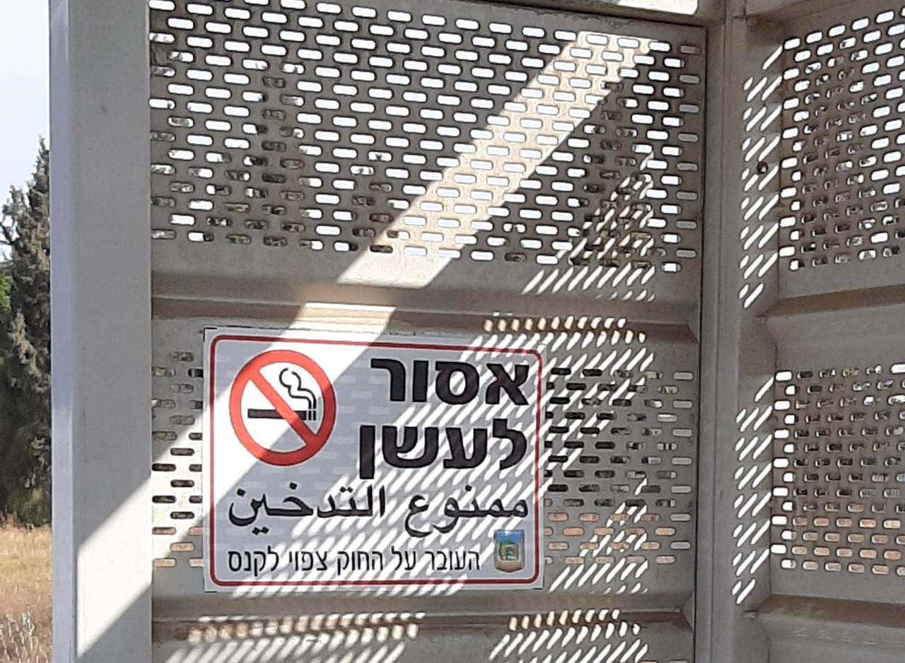 שלטי איסור עישון בתחנות אוטובוס בלוד
