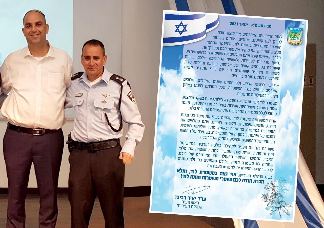מחזק את ידי המשטרה. ראש העיר יאיר רביבו לצד מפקד תחנת לוד סנצ שמעון דהן