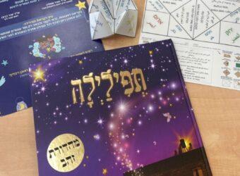 הספר תפילילה שחולק לילדי הגיל הרך בעיר