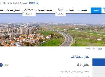 אתר עיריית לוד בשפה הערבית